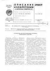 Устройство для изготовления заготовок фарфоровых изделий (патент 290839)