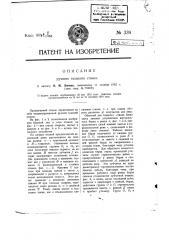 Ручной ткацкий станок (патент 339)