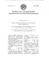 Способ повышения электрических свойств диэлектрика конденсатора (патент 3120)