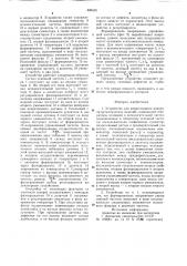 Устройство для вихретокового контроля металлических изделий (патент 896530)
