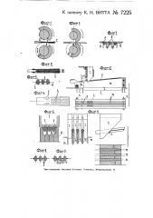 Приспособление к строгальному станку для очистки от заусениц изготовленных прокаткой вил (патент 7225)