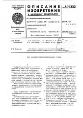 Механизм подачи шлифовального станка (патент 899332)