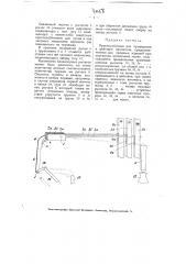 Приспособление для продажи изделий путем опускания нескольких монет (патент 4058)