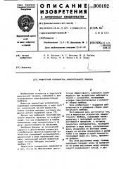 Жидкостный успокоитель измерительного прибора (патент 900192)