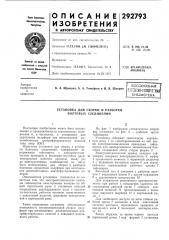 Плгигно-техй^нескаябиблиотека (патент 292793)