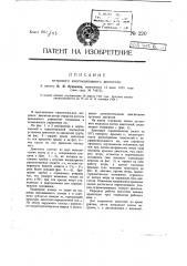 Ветряный много клапанный двигатель (патент 220)