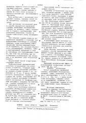Способ переработки пирофорной стружки (патент 899692)