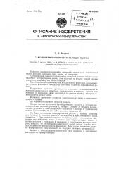Самоцентрирующийся токарный патрон (патент 118681)