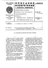 Скважинная штанговая насосная установка (патент 896254)