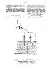 Устройство для уплотнения грунта (патент 896179)