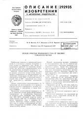 Способ очистки природного газа от высших гомологов метана (патент 292935)