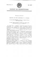 Держатель для пачек трамвайных и т.п. билетов (патент 3827)