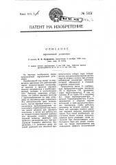 Паросиловая установка (патент 5351)