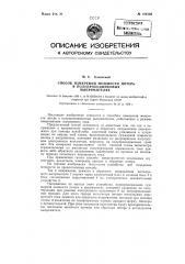 Способ измерения мощности потерь в полупроводниковых выпрямителях (патент 124536)