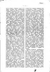 Приспособление для автоматического и периодического продвигания бумажной ленты в адресопечатающей машине (патент 1366)