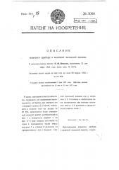 Ножевой прибор в валичной чесальной машине (патент 3008)