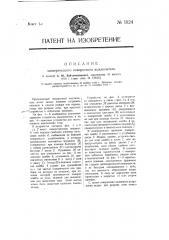 Электрический поворотный выключатель (патент 1824)