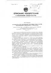 Устройство для включения источника тока в цепь возбуждения синхронного генератора (патент 120257)