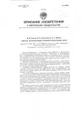 Способ изготовления червячно-модульных фрез (патент 122008)
