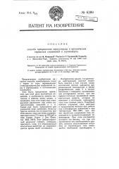 Способ превращения сероуглерода и органических, сернистых соединений в сероводород (патент 6389)