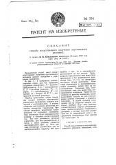 Способ искусственного получения акустического резонанса (патент 334)