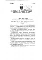 Способ получения безводного гипосульфита (патент 118811)