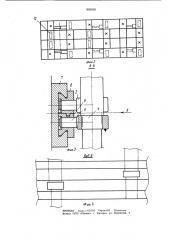 Механизированная проходческая крепь (патент 899993)