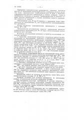 Устройство для автоматического управления землесосным снарядом с дизель-электрическим приводом по системе генератор-двигатель (патент 119483)