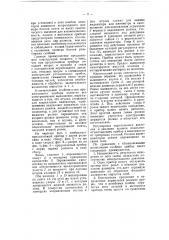 Прибор для проверки резьбовых изделий (патент 57492)