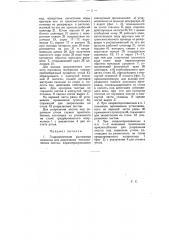 Гидравлические рычажные ножницы для разрезания металлических листов (патент 4518)