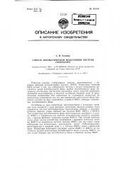 Способ автоматической подстройки частоты генератора (патент 121153)