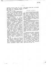 Автоматический аппарат для продажи разных изделий (патент 1503)