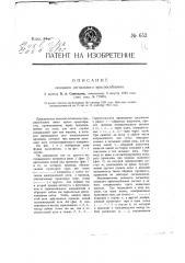 Оконное сигнальное приспособление (патент 652)