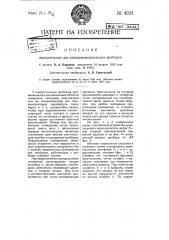 Переключатель для электроизмерительных приборов (патент 4924)