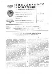 Устройство для регулирования микрорасходов кристаллизирующихся жидкостей (патент 291720)