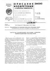 Патент ссср  244343 (патент 244343)