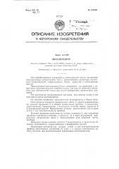 Акселерометр (патент 122889)