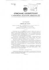 Сушило для ткани (патент 120209)