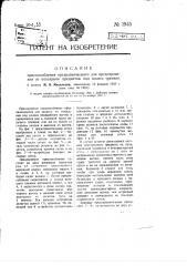 Приспособление, предназначаемое для предохранения от попадания предметов под колеса трамвая (патент 1945)