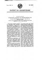 Электрическое устройство для измерения давления газа (патент 8502)