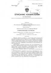 Разбрызгивающее устройство (патент 121999)