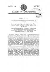 Способ изготовления пористых изолировочных тел из торфа (патент 7283)