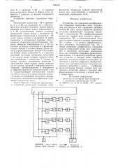Устройство для измерения коэффициентов отражения нормальных волн (патент 896538)