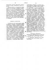 Устройство для регистрации времени входа и выхода (патент 898478)