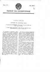 Сотенные или десятичные весы (патент 2607)