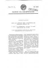 Щиты для разборных форм, употребляемых при возведении набивных стен (патент 5228)