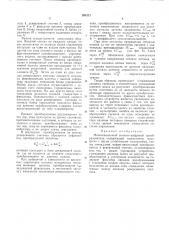 Многоканальный аналого-цифровой преобразователь (патент 291217)