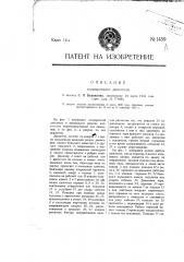Коловратный двигатель (патент 1459)