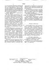 Способ дефектоскопии тонких диэлектрических материалов (патент 896526)