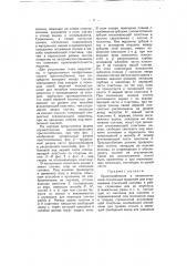 Приспособление к автоматическим спичечным машинам для вталкивания спичечной соломки в рейки, служащие для их переноса в макальные рамы и т.п. (патент 6231)